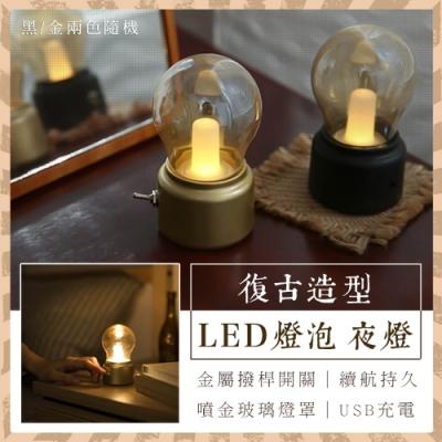 復古造型LED燈泡夜燈