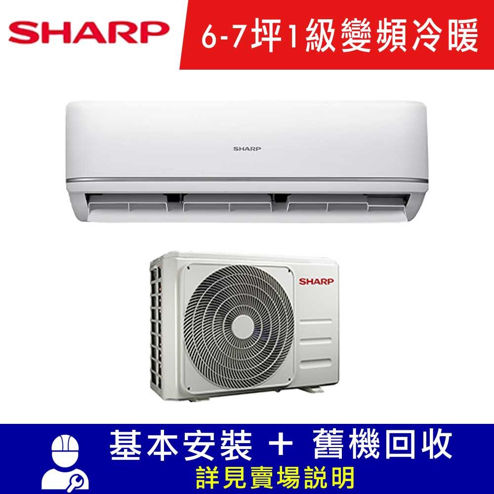 SHARP夏普 6~7坪 1級變頻冷暖冷氣 AY-40WESH-W/AE-40WESH 經典型
