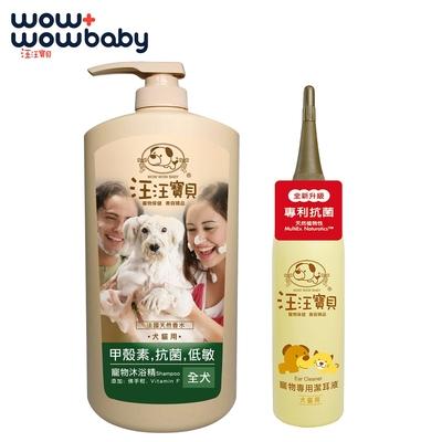 汪汪寶貝 甲殼素沐浴精-全犬款1000ml+寵物溫和草本植萃潔耳液120ml (犬貓適用)