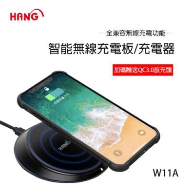 【HANG】智能無線充電板/充電器(W11A)