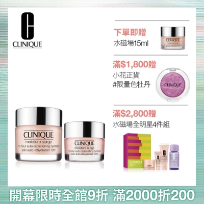 【官方直營】Clinique 倩碧 水磁場買大送小組