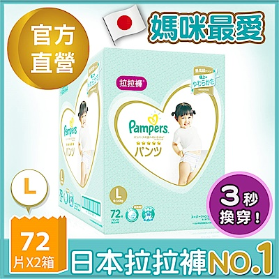(3箱組合)幫寶適 一級幫 拉拉褲/褲型尿布 (L) 72片_日本原裝/箱