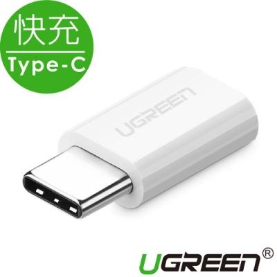綠聯 USB Type-C轉接頭 快充款 白色