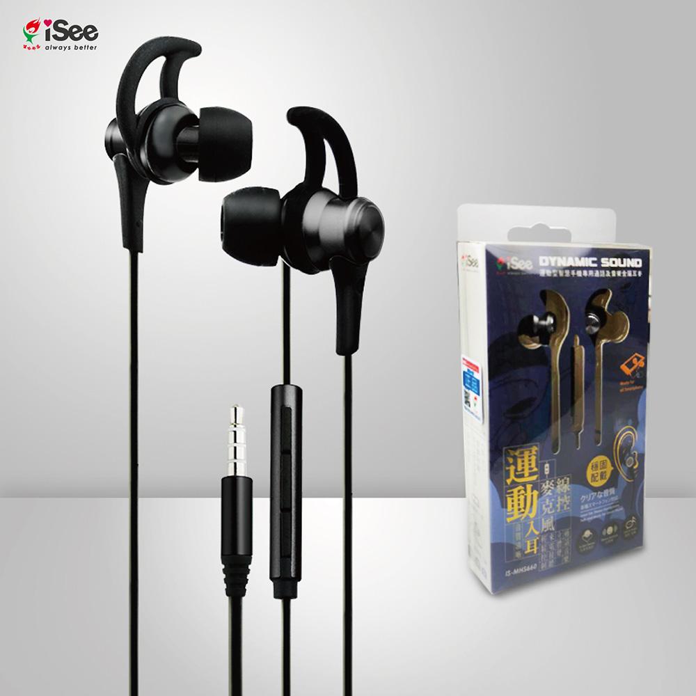 iSee 運動型智慧手機專用通話及音樂金屬耳麥IS-MHS660 @ Y!購物