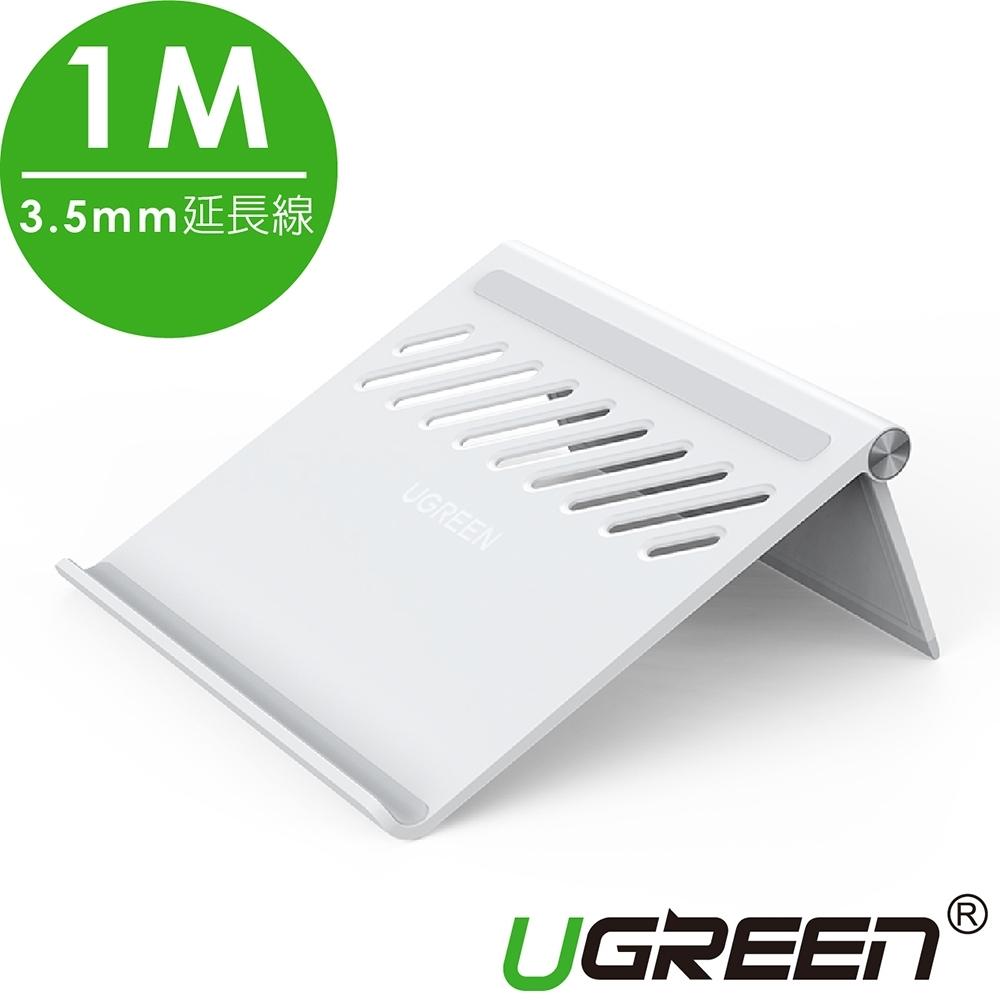 綠聯  筆電散熱支架  承重MAX:5公斤