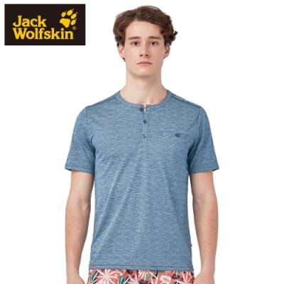 【Jack Wolfskin 飛狼】男 亨利領短袖抗菌排汗衣 圓領T恤 (膠原蛋白紗) 『灰藍』
