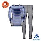 Odlo 童 銀離子抗臭 保暖 內層衣褲組 灰麻花/能量藍/條