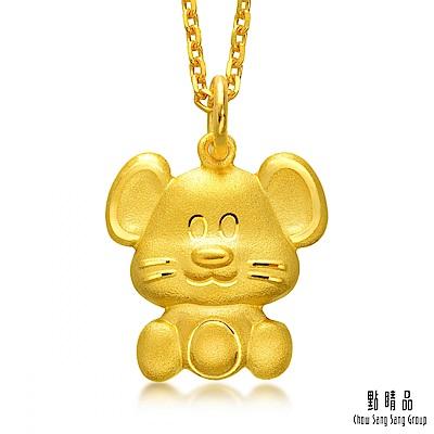 點睛品 十二生肖可愛鼠日常穿搭彌月黃金吊墜 _計價黃金