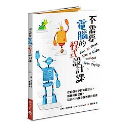 不需要電腦的程式設計課-從遊戲中學習電腦語言-鍛鍊運算思維-培育AI時代必備的