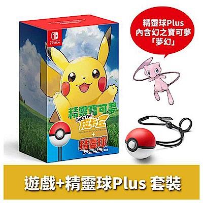 (預購)精靈寶可夢 Lets Go!皮卡丘+ 精靈球 Plus - NS 亞版中文版