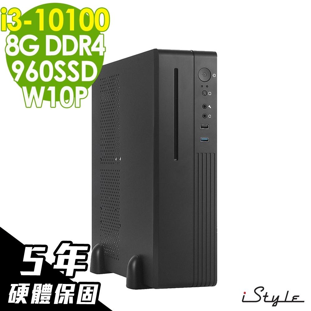 iStyle S200T 薄型商用電腦 i3-10100/8G/960SSD/W10P/五年保固
