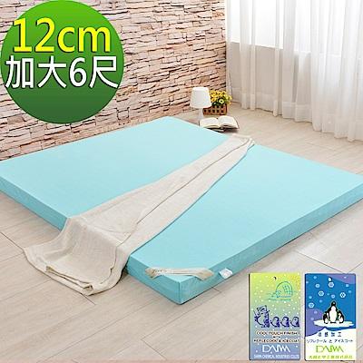 (特談商品)加大6尺-LooCa日本大和涼感12cm釋壓記憶床墊