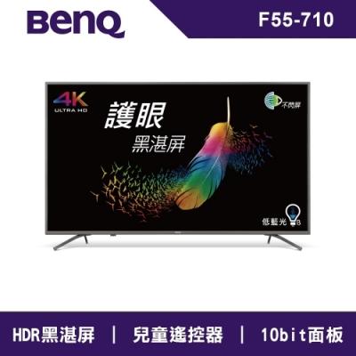 BenQ 4K HDR 親子智慧護眼 大型液晶顯示器 F55-710