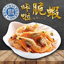 愛上新鮮 超好吃卡拉脆蝦-原味 (25g±10%/包)
