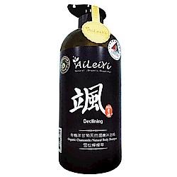 AiLeiYi有機洋甘菊天然潤膚沐浴精-颯-雪松檸檬草1000ml