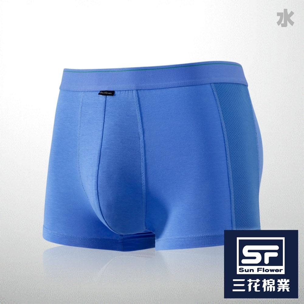 男內褲 三花SunFlower彈性貼身男平口褲.四角褲_水藍