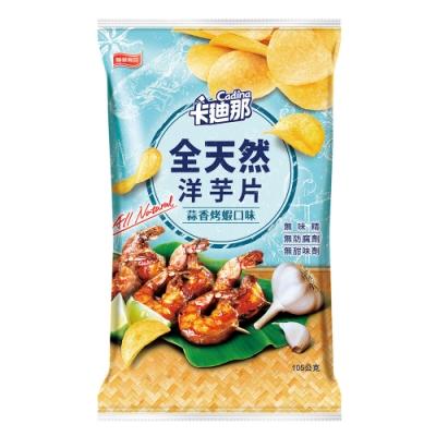 卡迪那 全天然洋芋片蒜香烤蝦口味(105g)