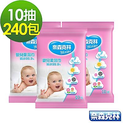 奈森克林 純水嬰兒柔濕巾10抽隨身包x240包/箱