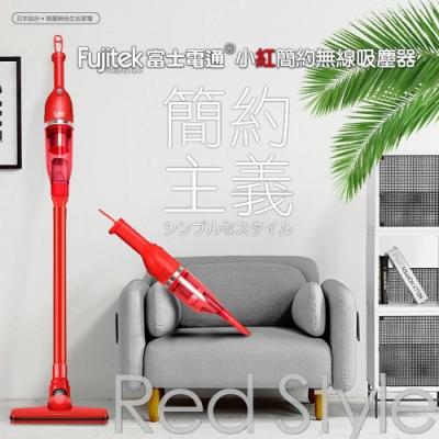 【Fujitek富士電通】小紅簡約無線吸塵器 FTV-RH508