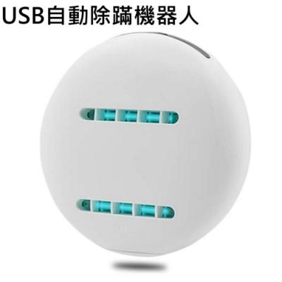 【Lcose】USB自動除蹣機器人 除蹣吸塵器(紫外線 殺菌消毒無線紫外線)