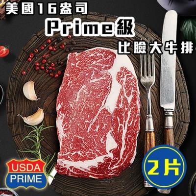 買一送一 鮮食煮藝 美國16盎司PR級比臉大牛排(450g±10%/片)
