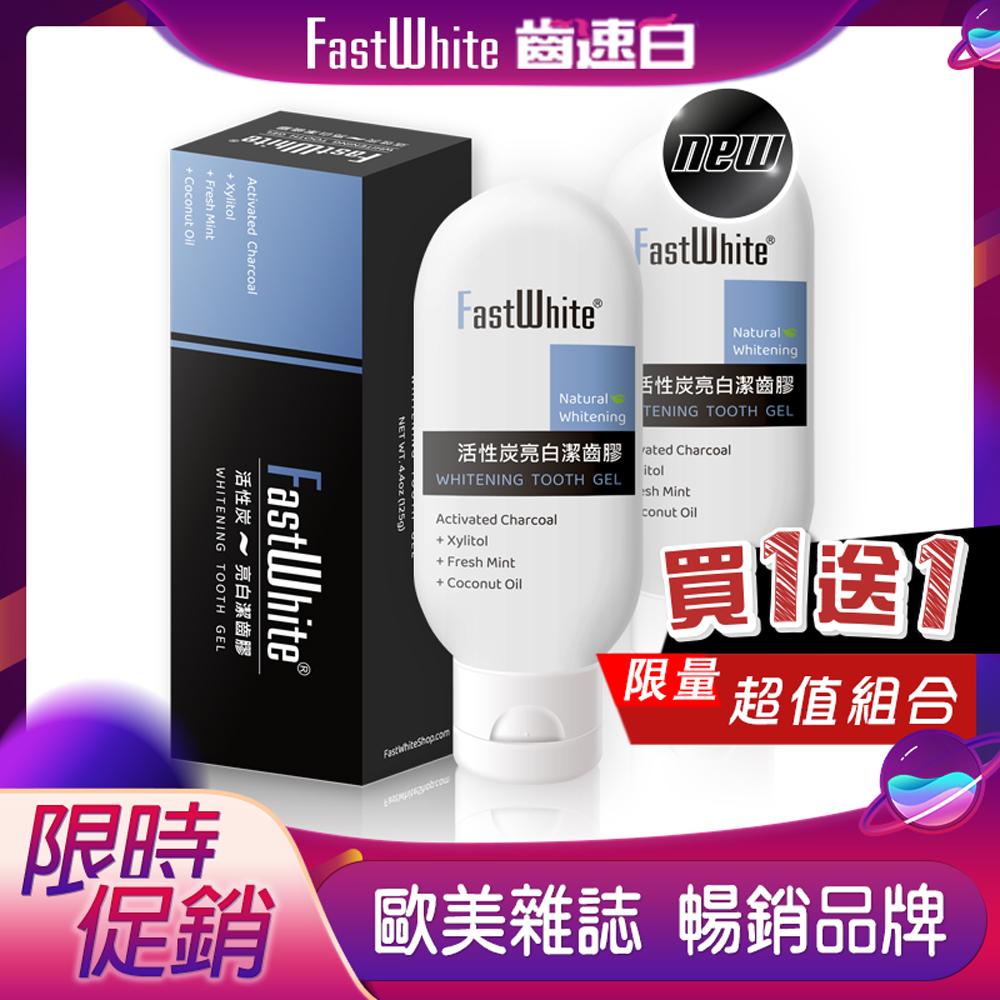 (限量優惠組) FastWhite齒速白 活性炭亮白潔齒膠 如同牙膏使用方式 創新牙齒美白 活性碳潔齒膠