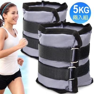 負重5KG綁腿沙包 (5公斤綁手沙包/重力沙包沙袋/手腕綁腳沙包鐵沙/輔助舉重量訓練配件)