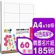 彩之舞 185g A4 高解析噴墨名片紙 HY-C25W*3包 product thumbnail 1