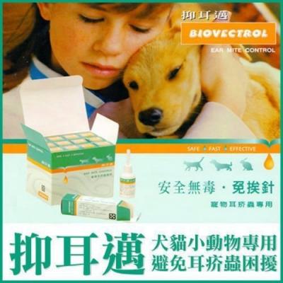 抑耳邁-EAR MITE CONTROL寵物耳疥蟲專用滴劑 20ml (YA003-1) 兩入組