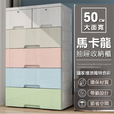 【日居良品】50面寬-馬卡龍好收納2小抽4大抽可拆式五層抽屜收納櫃-耐重80KG(DIY帶鎖附輪)