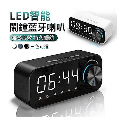 ANTIAN 鏡面迷你藍牙喇叭 鬧鐘/時鐘 USB充電式音響 高音質小音箱 LED小夜燈 低音炮
