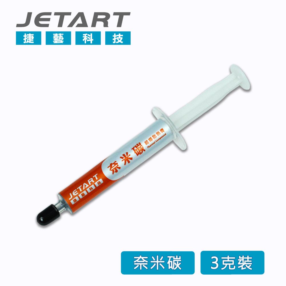 【JETART 捷藝科技】奈米碳超導散熱膏 CK4200