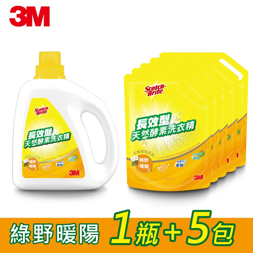 3M 長效型天然酵素洗衣精超值組 (綠野暖陽 1瓶+5包)香氛 柔洗 抑菌 抗菌 衣物