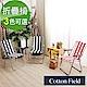 棉花田 貝斯特 條紋休閒折疊椅-3色可選 product thumbnail 1