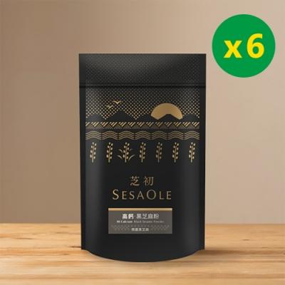 芝初 高鈣黑芝麻粉x6包入(200g/包)