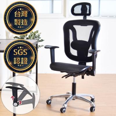 凱堡 SKR高配鋁腳升降後收扶手電腦椅 電腦椅 辦公椅