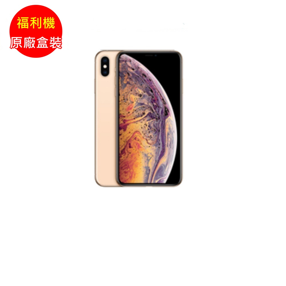 (福利品) iPhone XS Max 256G金(MT552TA/A)_九成新