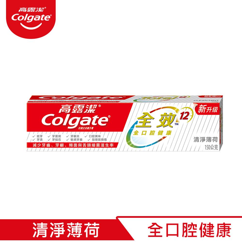 高露潔 全效 - 清淨薄荷牙膏150g