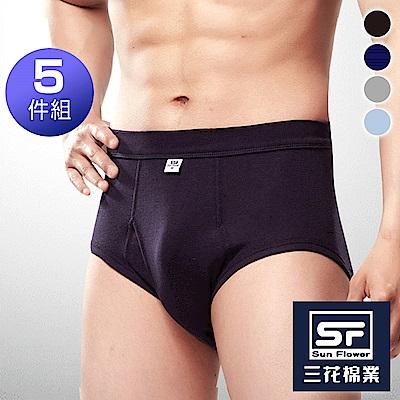 三角褲.男內褲 三花SunFlower 三角褲(彩色)(5件)