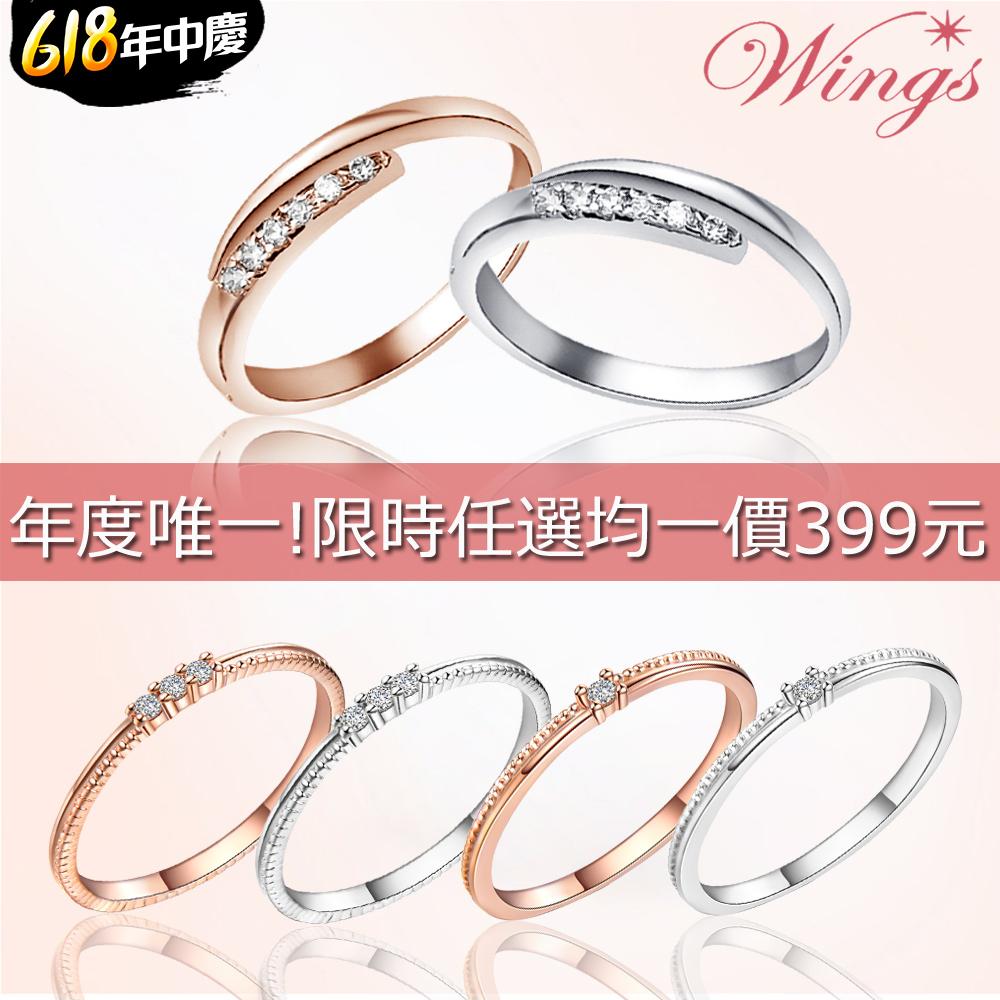 (年度唯一)WINGS 鍍金戒指/鋯石耳環399元