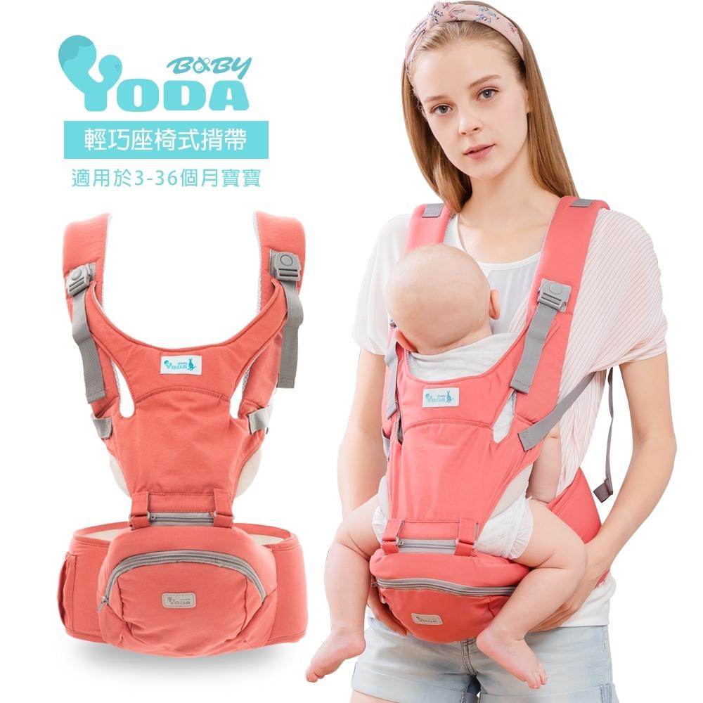 YoDa 二階段輕巧儲物座椅式揹帶 -活力橘