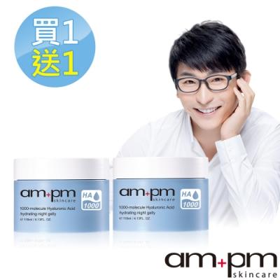 ampm牛爾 買1送1 1000分子玻尿酸超保濕凍膜2入