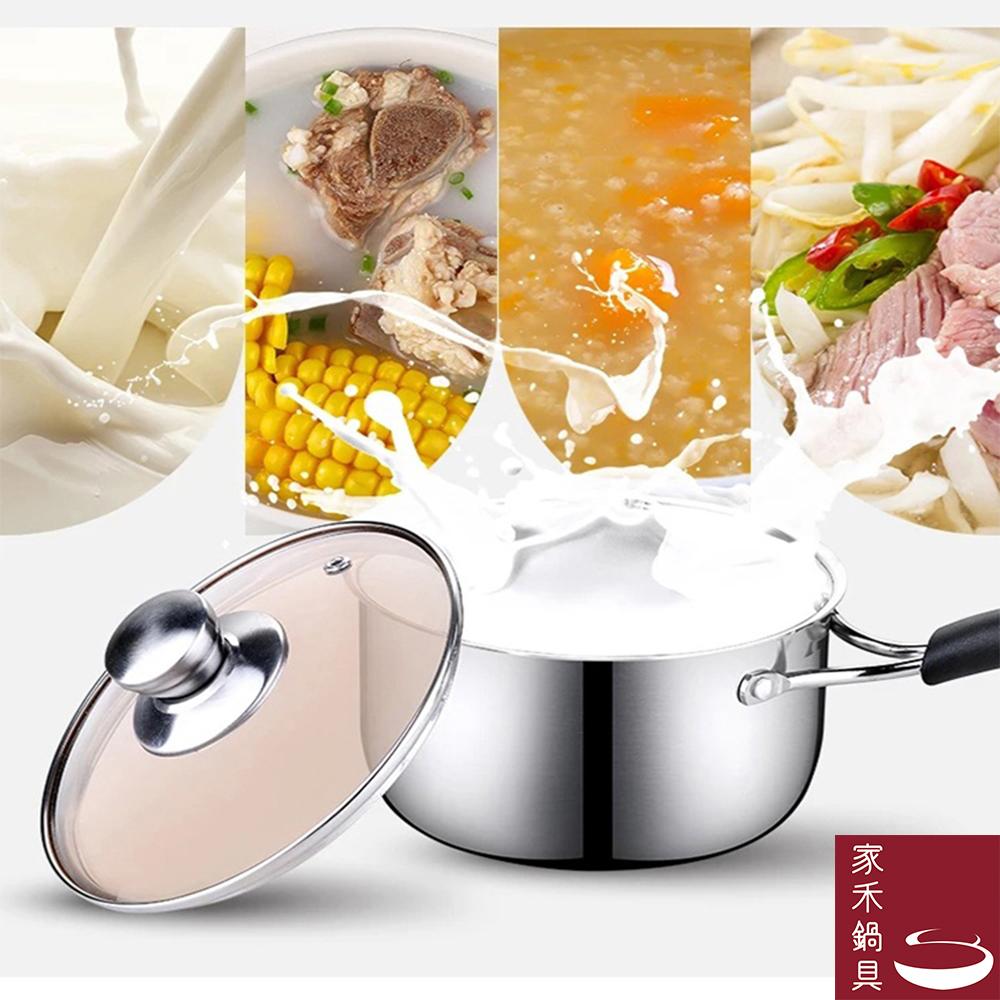 家禾鍋具F1445不鏽鋼湯鍋家用加厚電磁爐煲湯鍋通用迷你奶鍋副食品18CM