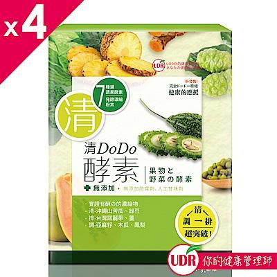 UDR清DoDo酵素x4盒(30包/盒)+隨身包x3包