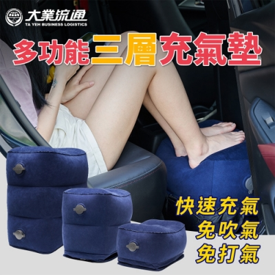 多功能車用/旅行三層充氣墊-快(附底部防塵收納袋+充氣包)