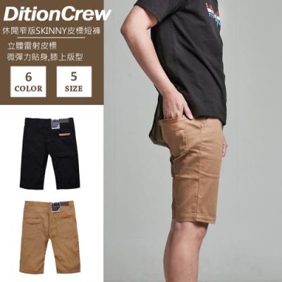 DITION 韓系SKINNY小皮革合身短褲 彈力工作褲 ULTRABOOST