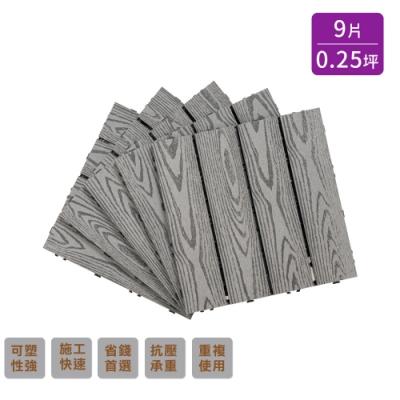 樂嫚妮 塑木地板/陽台/戶外造景/卡扣式拼接施工/9片0.25坪-深灰色