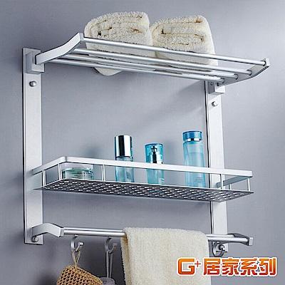 【G+ 居家】太空鋁三層毛巾置物架(60公分)