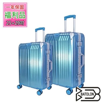 (福利品 25+29吋)  星月傳說TSA鎖PC鋁框箱/行李箱 (冰晶藍)
