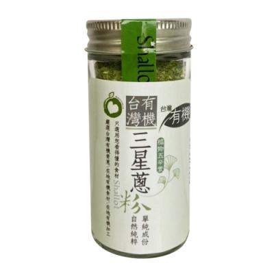 久美子工坊 有機三星蔥粉18g 2瓶組